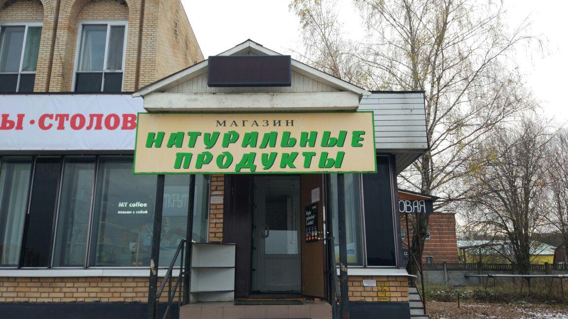 В Новомосковском технопарке открылся эко-магазин